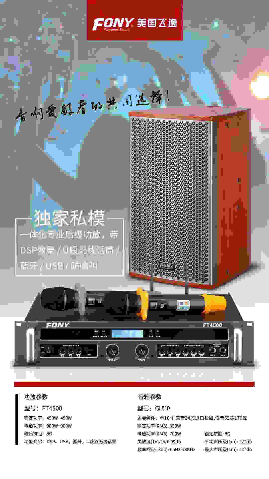 FT4500 GL810.jpg